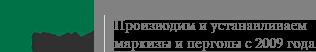 Маркизы купить в Москве