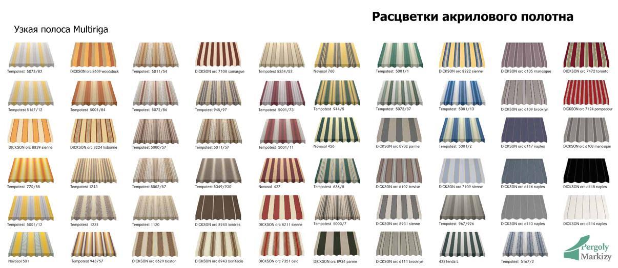 Ткани для маркизы