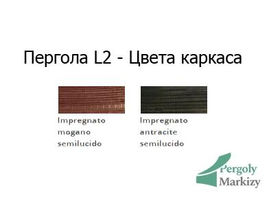 Пергола деревянная ke italy l2 цвета каркаса.