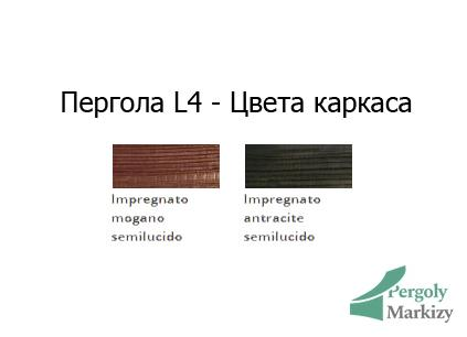 Пергола деревянная ke italy l4 mini цвета каркаса